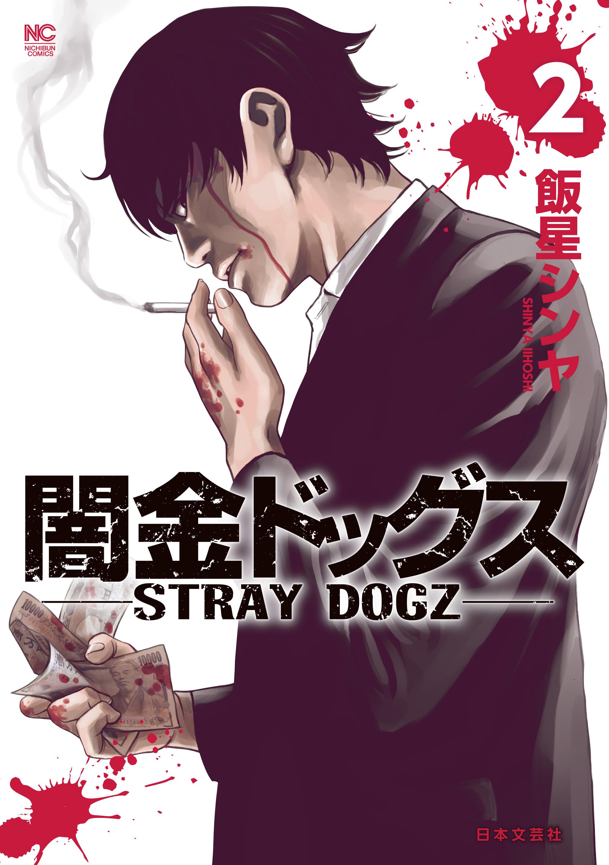 闇金ドッグス(第2巻)