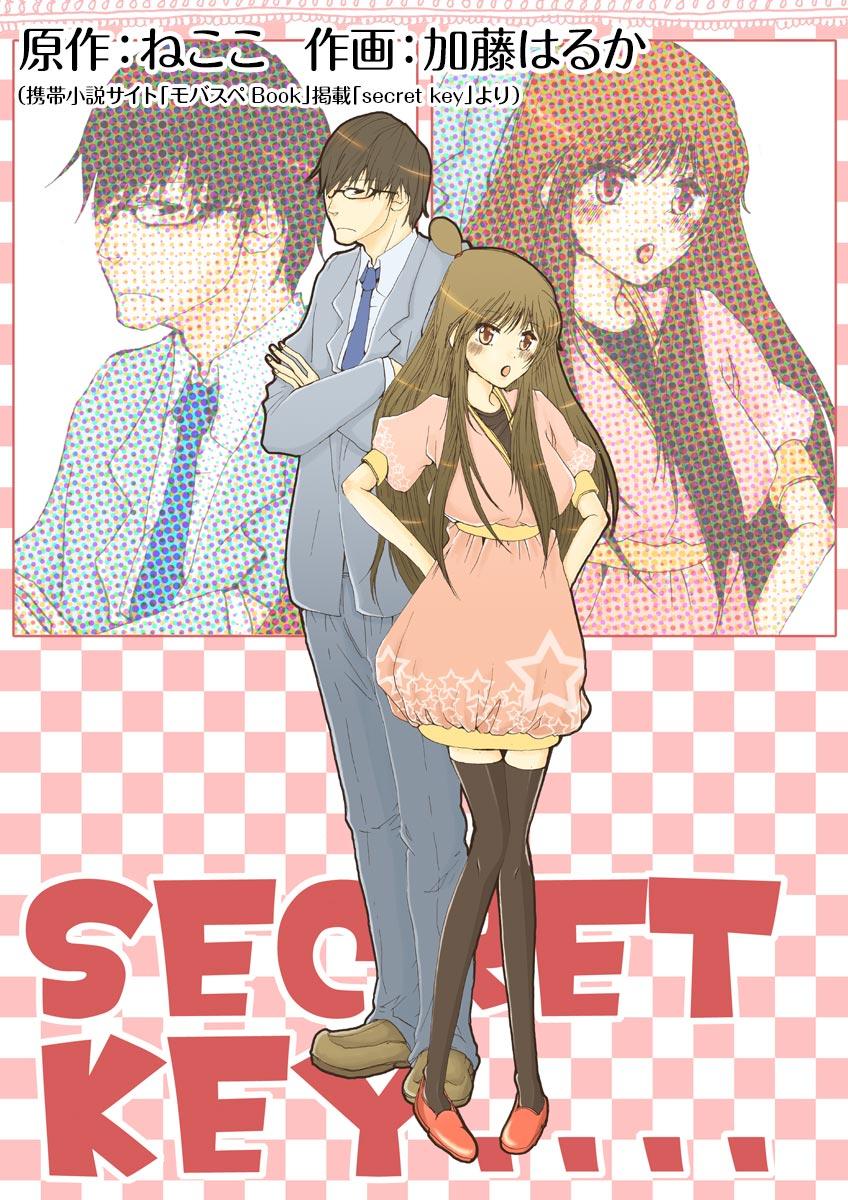Secret Key(第3巻)