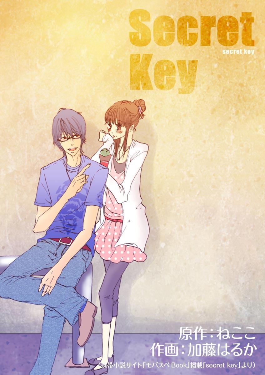 Secret Key(第6巻)