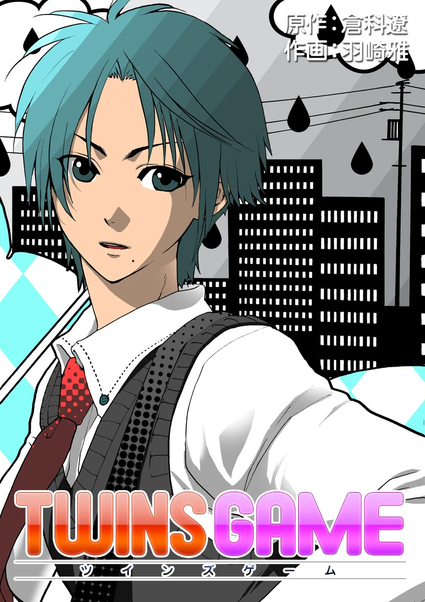TWINSGAME(第6巻)