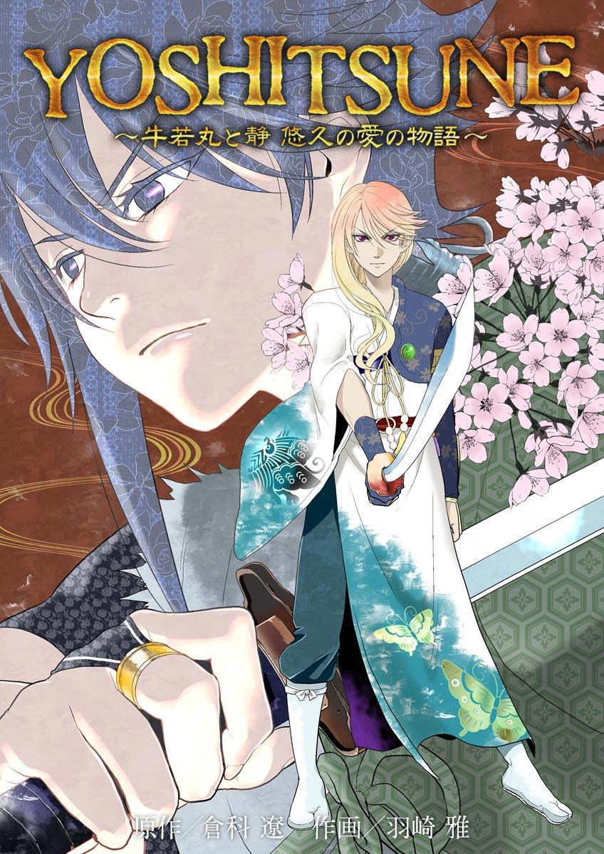 YOSHITSUNE〜牛若丸と静 悠久の愛の物語〜(第4巻)