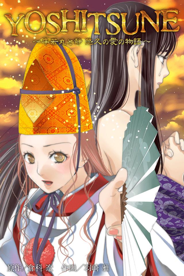 YOSHITSUNE〜牛若丸と静 悠久の愛の物語〜(第10巻)
