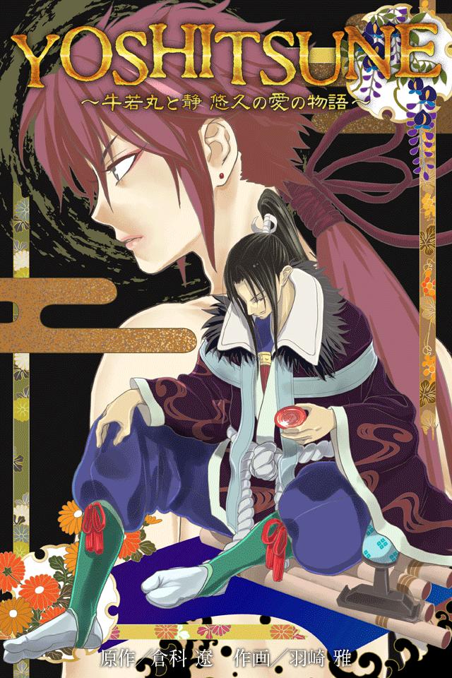 YOSHITSUNE〜牛若丸と静 悠久の愛の物語〜(第12巻)