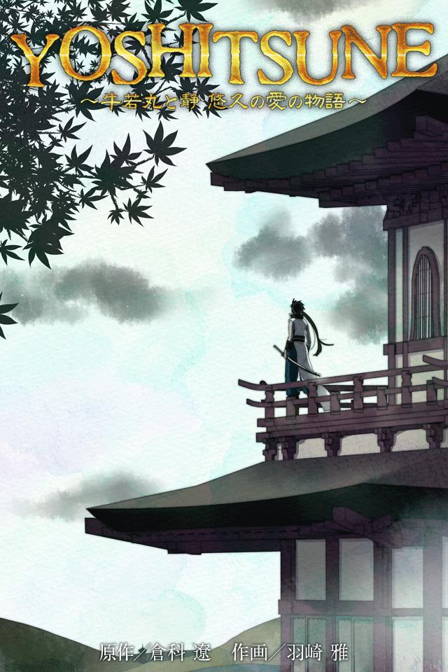 YOSHITSUNE〜牛若丸と静 悠久の愛の物語〜(第18巻)