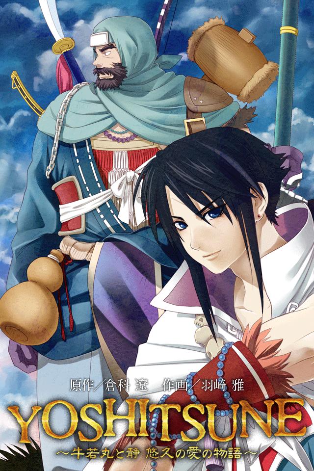 YOSHITSUNE〜牛若丸と静 悠久の愛の物語〜(第19巻)