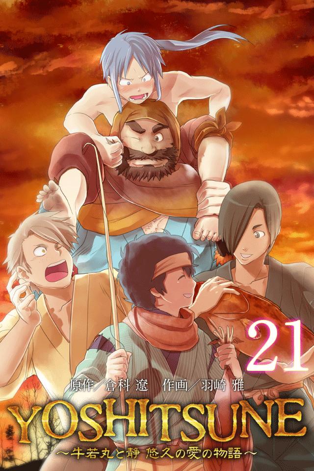 YOSHITSUNE〜牛若丸と静 悠久の愛の物語〜(第21巻)