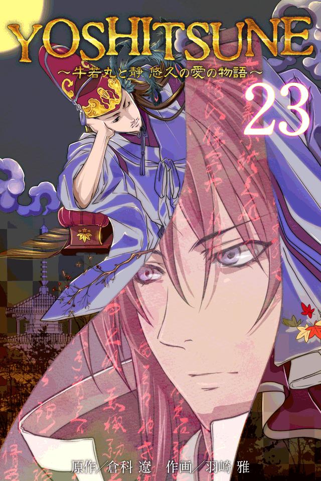 YOSHITSUNE〜牛若丸と静 悠久の愛の物語〜(第23巻)