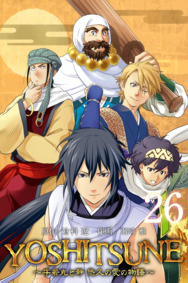 YOSHITSUNE〜牛若丸と静 悠久の愛の物語〜(第26巻)