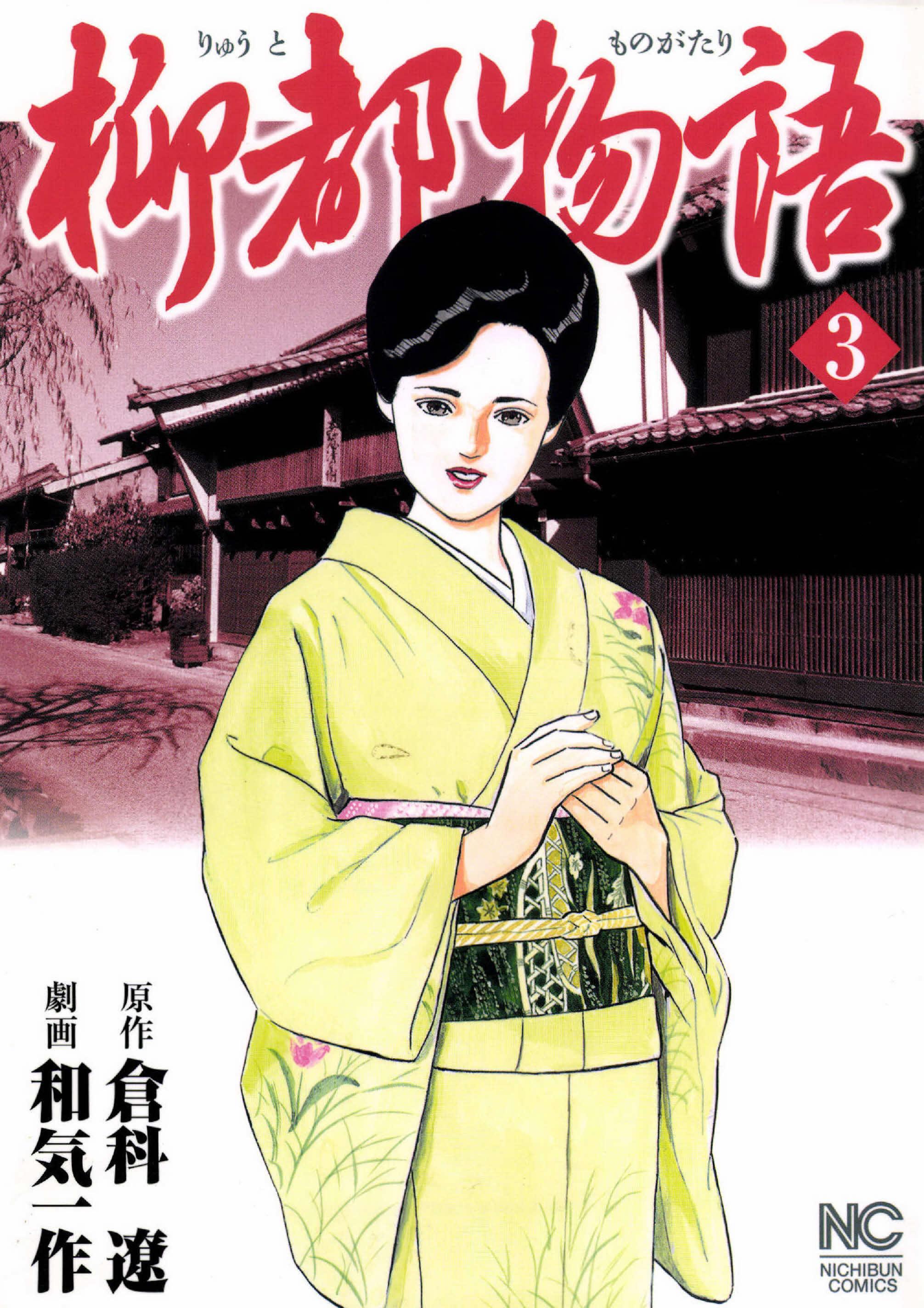 柳都物語(第3巻)