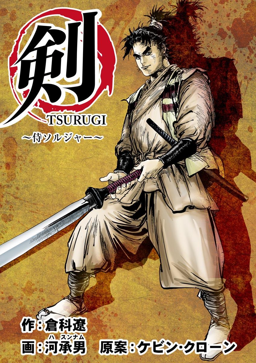 剣〜侍ソルジャー〜(第1巻)