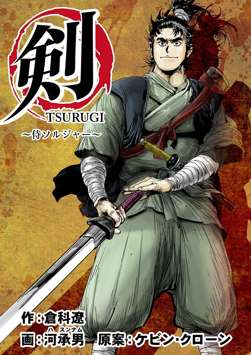 剣〜侍ソルジャー〜(第2巻)