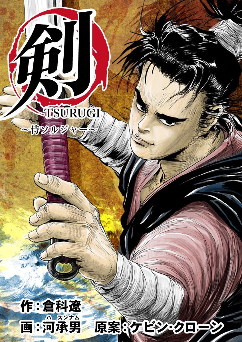 剣〜侍ソルジャー〜(第3巻)
