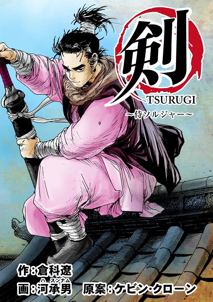 剣〜侍ソルジャー〜(第4巻)