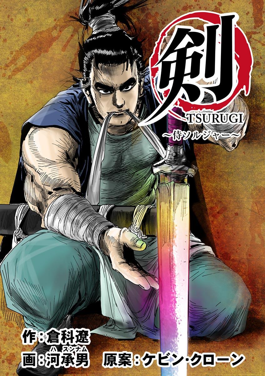 剣〜侍ソルジャー〜(第5巻)