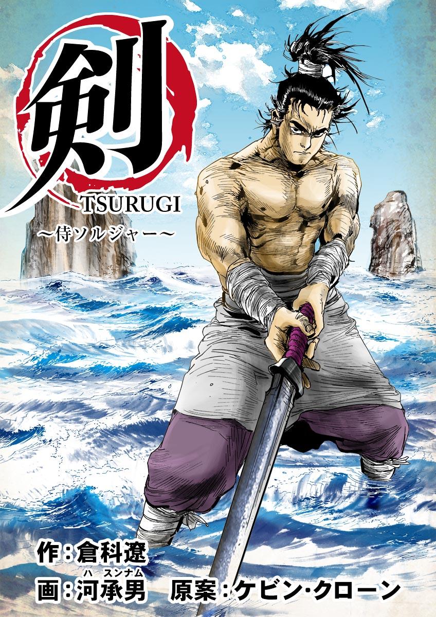 剣〜侍ソルジャー〜(第6巻)