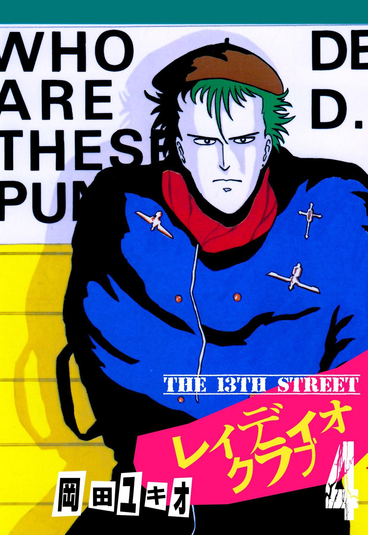 THE 13TH STREET レィディオクラブ(第4巻)