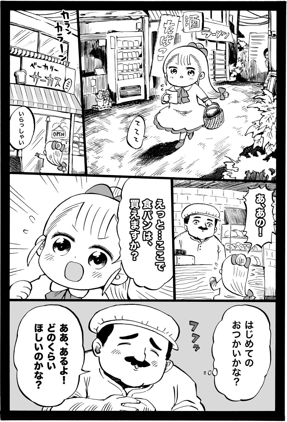 幼女社長(はじめてのおつかい)