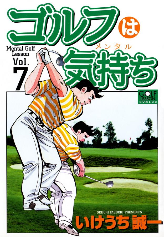 ゴルフは気持ち(第7巻)