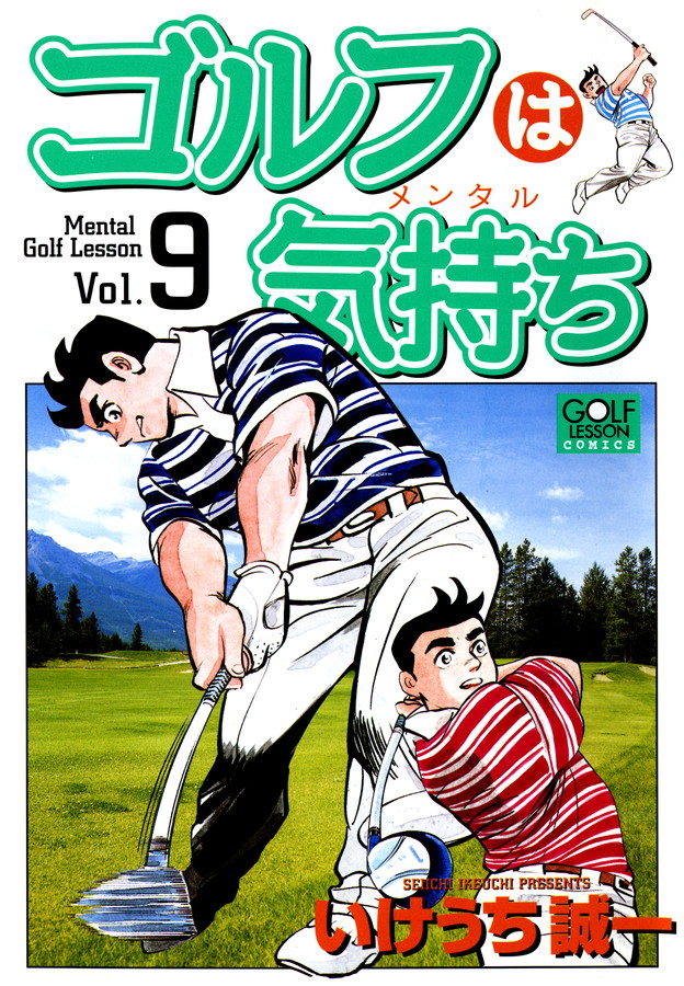 ゴルフは気持ち(第9巻)