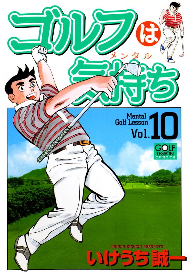 ゴルフは気持ち(第10巻)