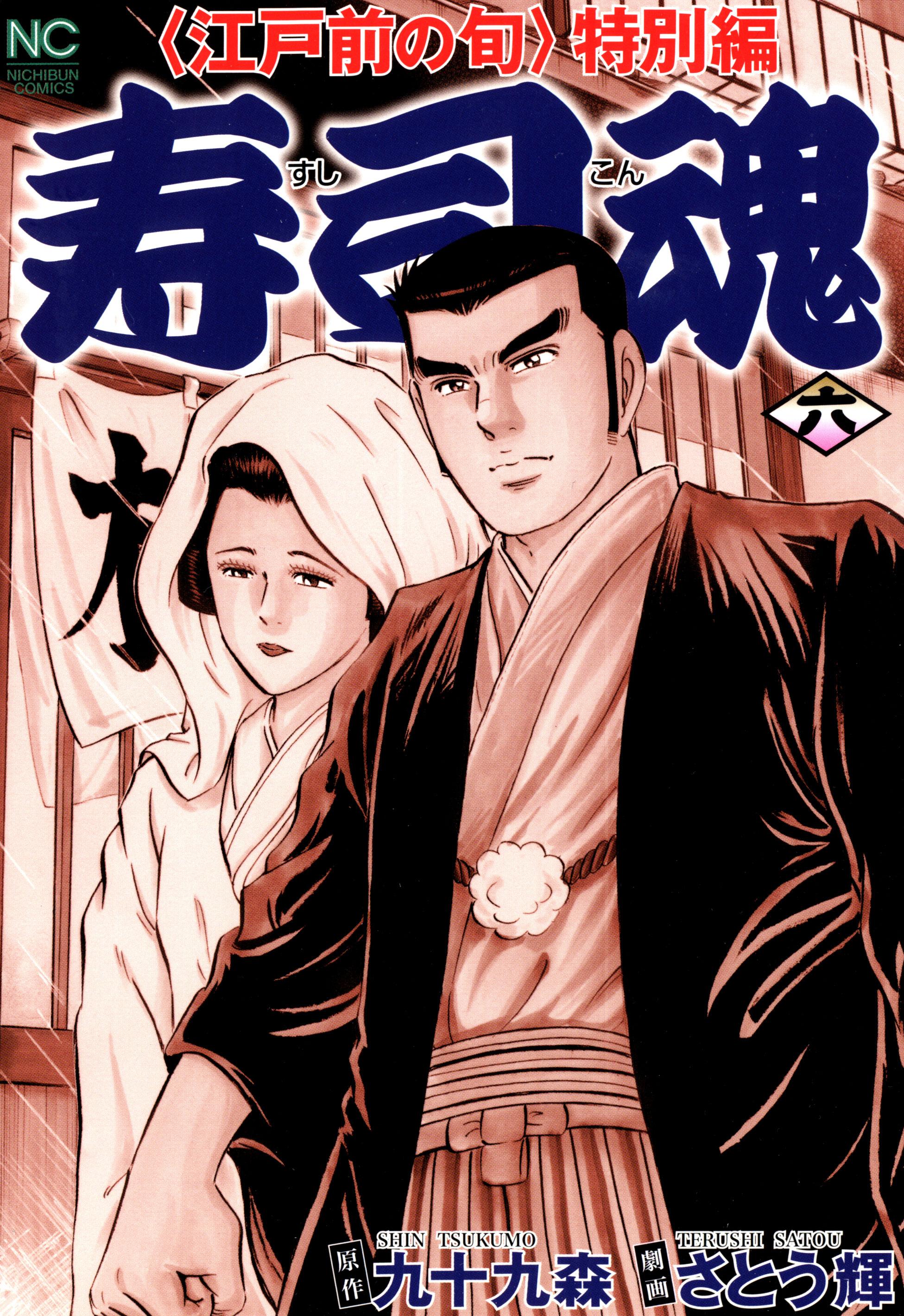 寿司魂(第6巻)
