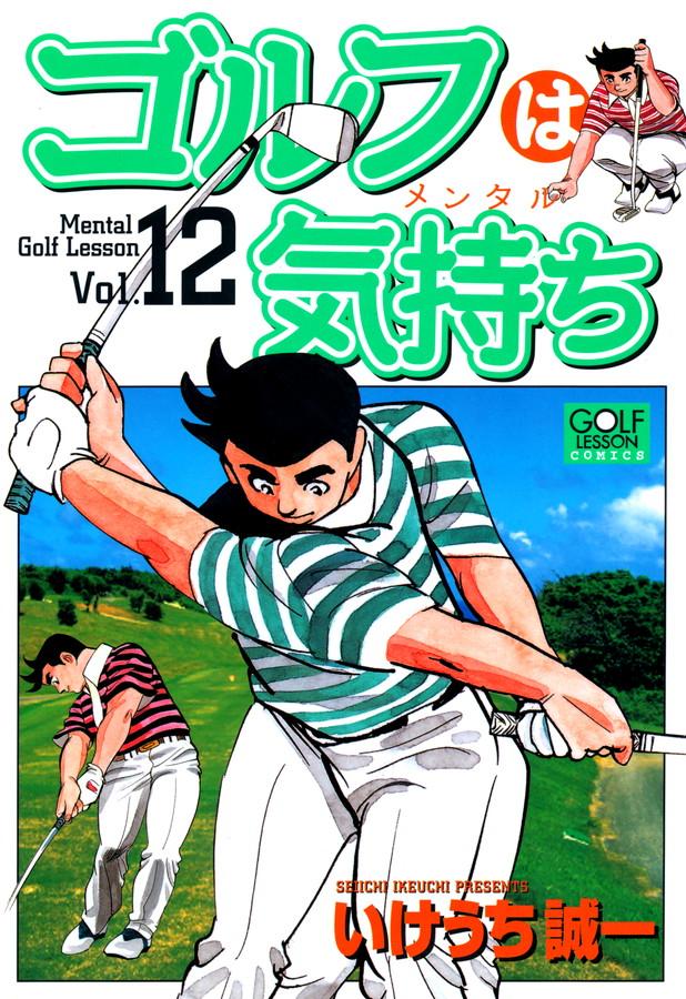 ゴルフは気持ち(第12巻)