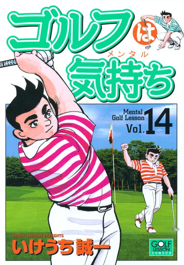 ゴルフは気持ち(第14巻)