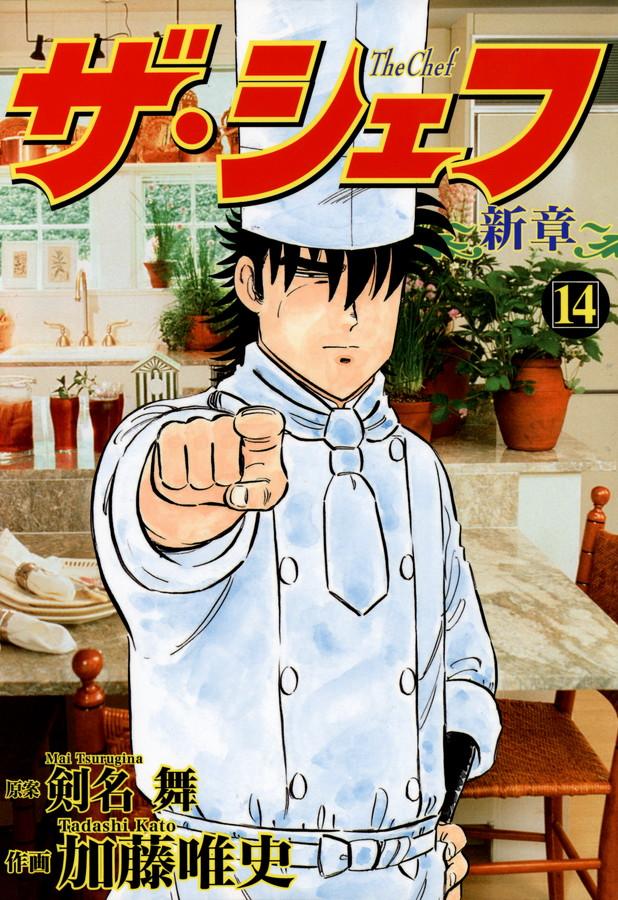 ザ・シェフ~新章~(第14巻)