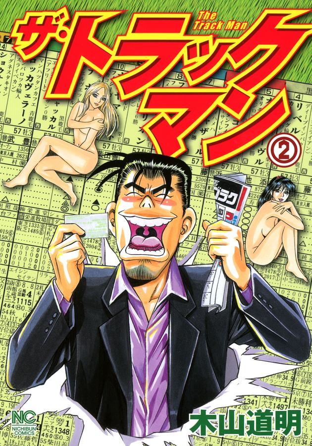 ザ・トラックマン(第2巻)