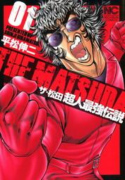 ザ・松田超人最強伝説