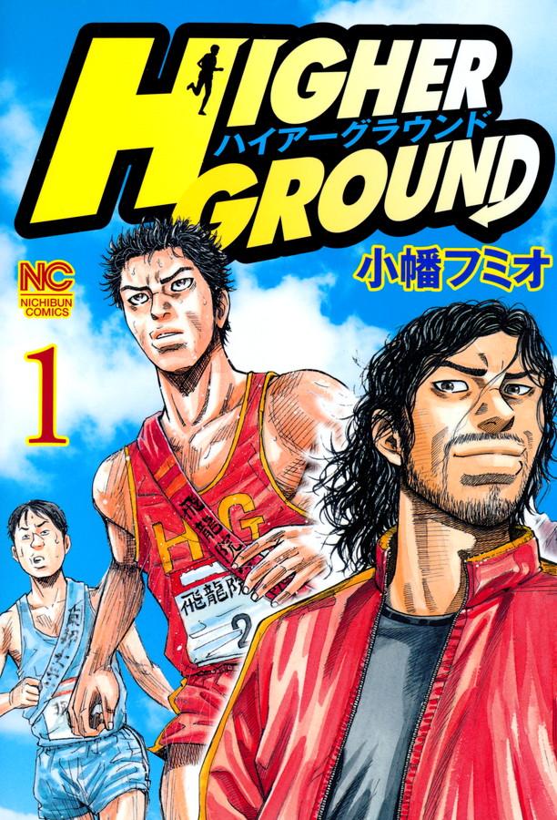 HIGER GROUND ハイアーグラウンド(第1巻)