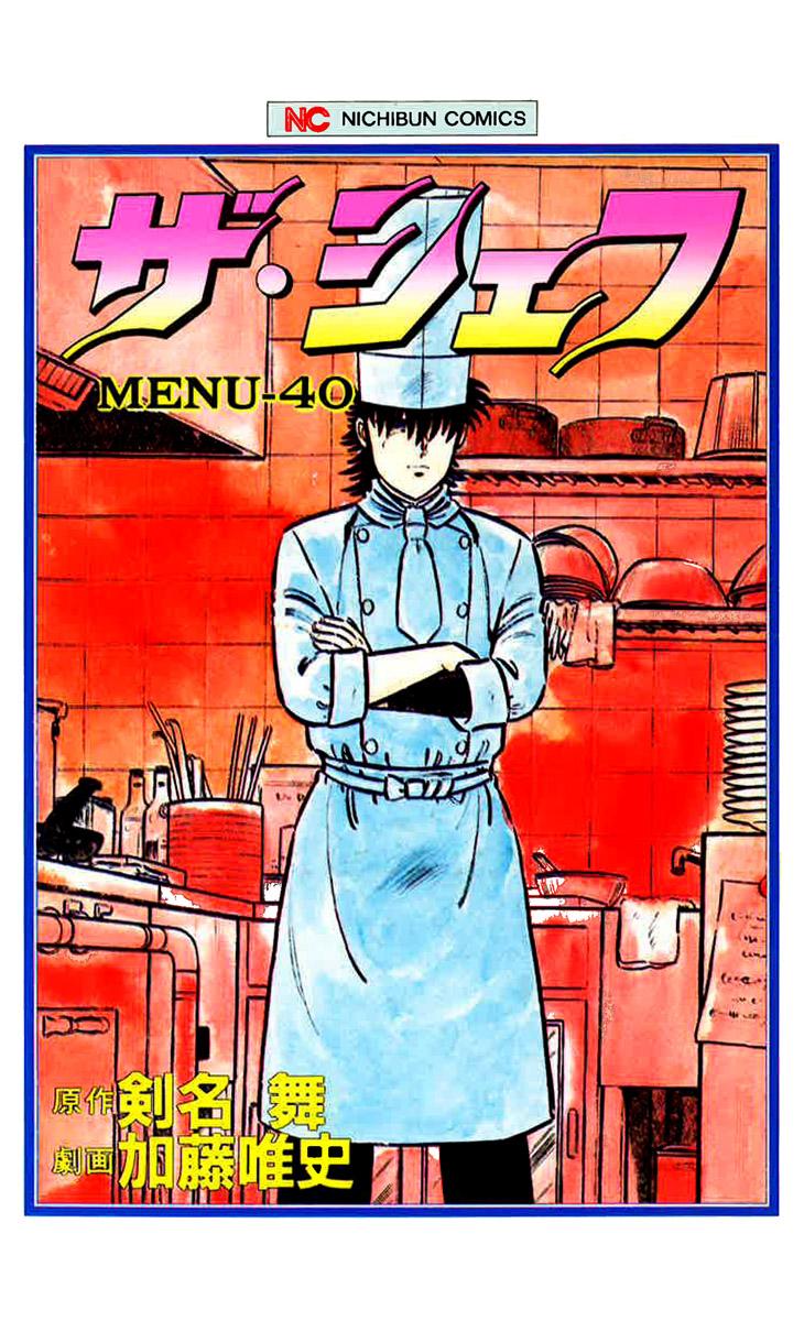 ザ・シェフ(第40巻)