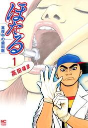 ほたる真夜中の歯科医