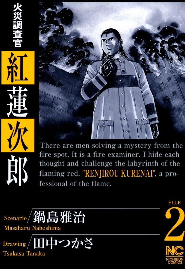 火災調査官 紅蓮次郎(第2巻)