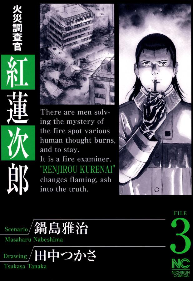 火災調査官 紅蓮次郎(第3巻)