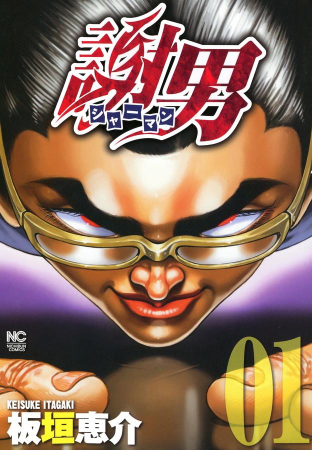 謝男(第1巻)