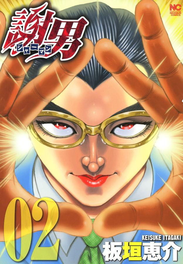 謝男(第2巻)