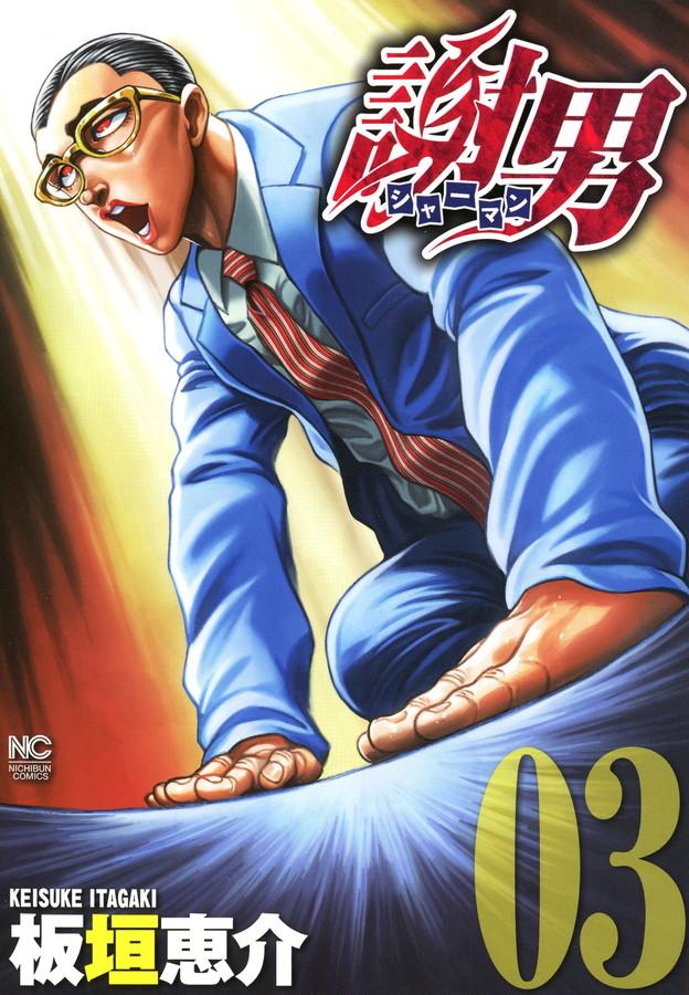 謝男(第3巻)