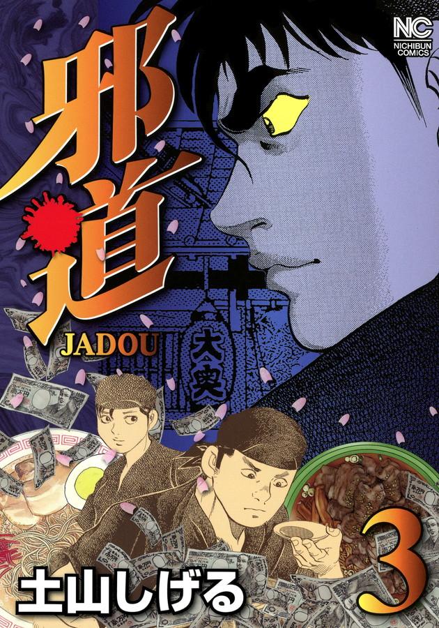 邪道(第3巻)