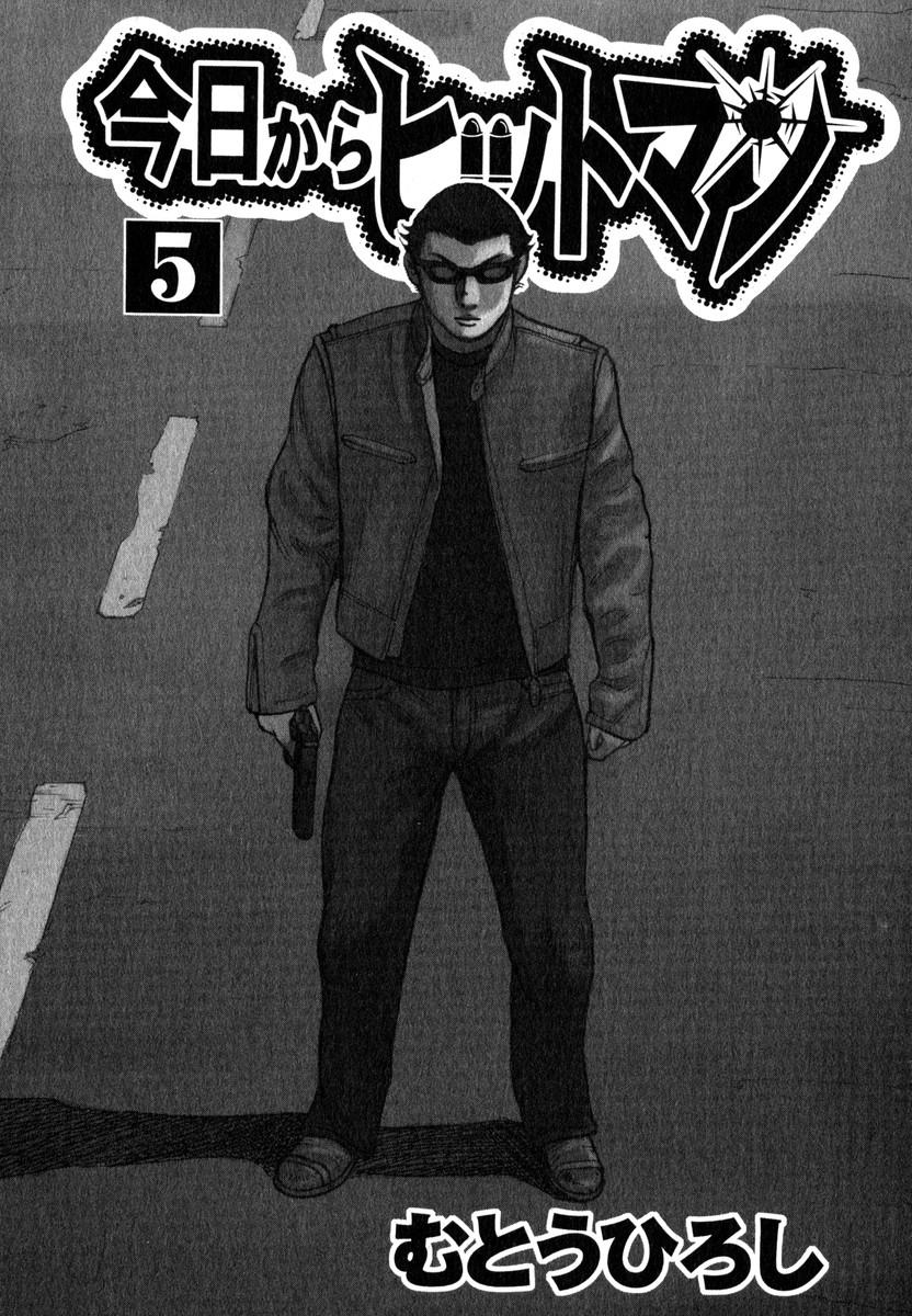 今日からヒットマン(第5巻)