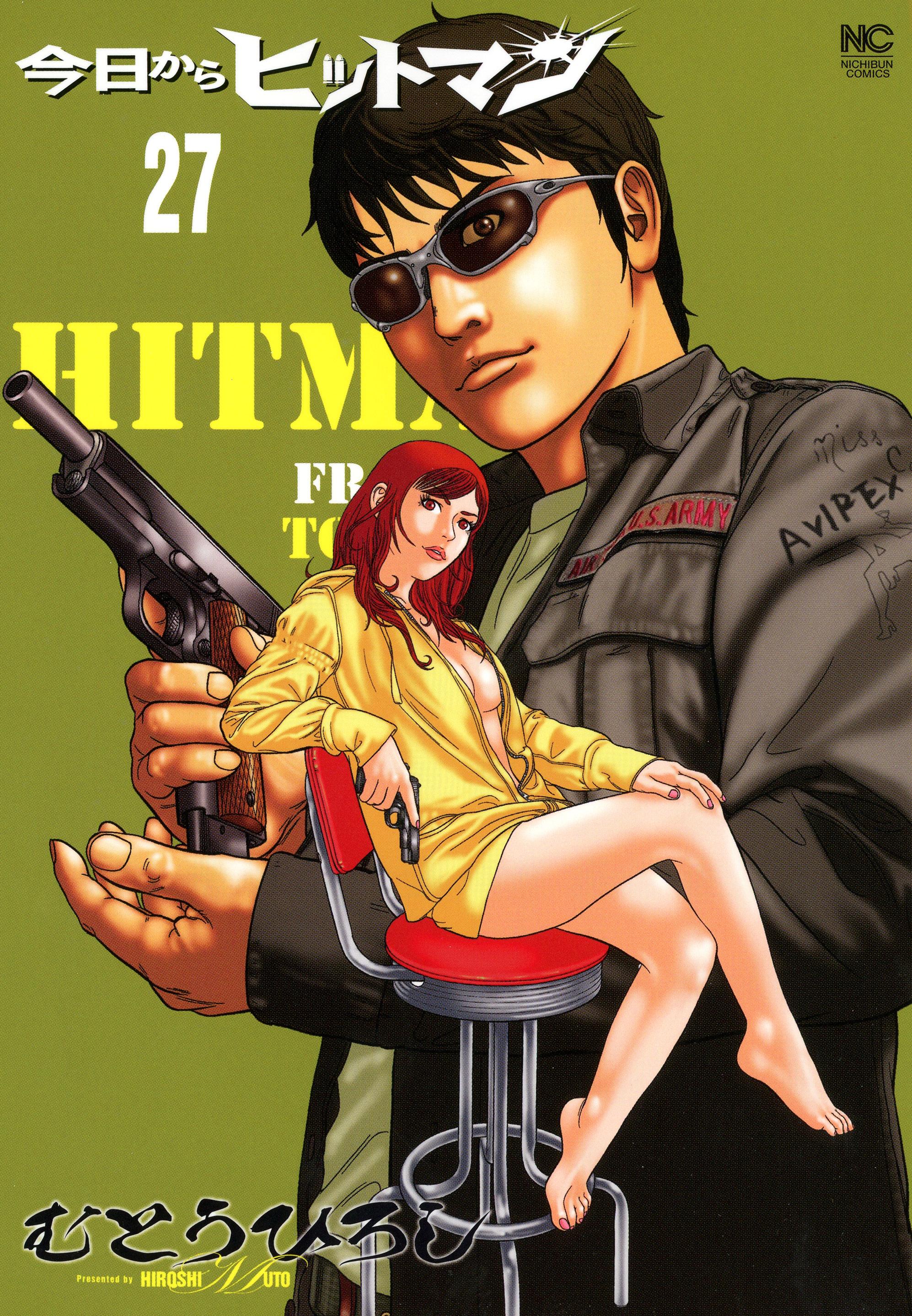 今日からヒットマン(第27巻)