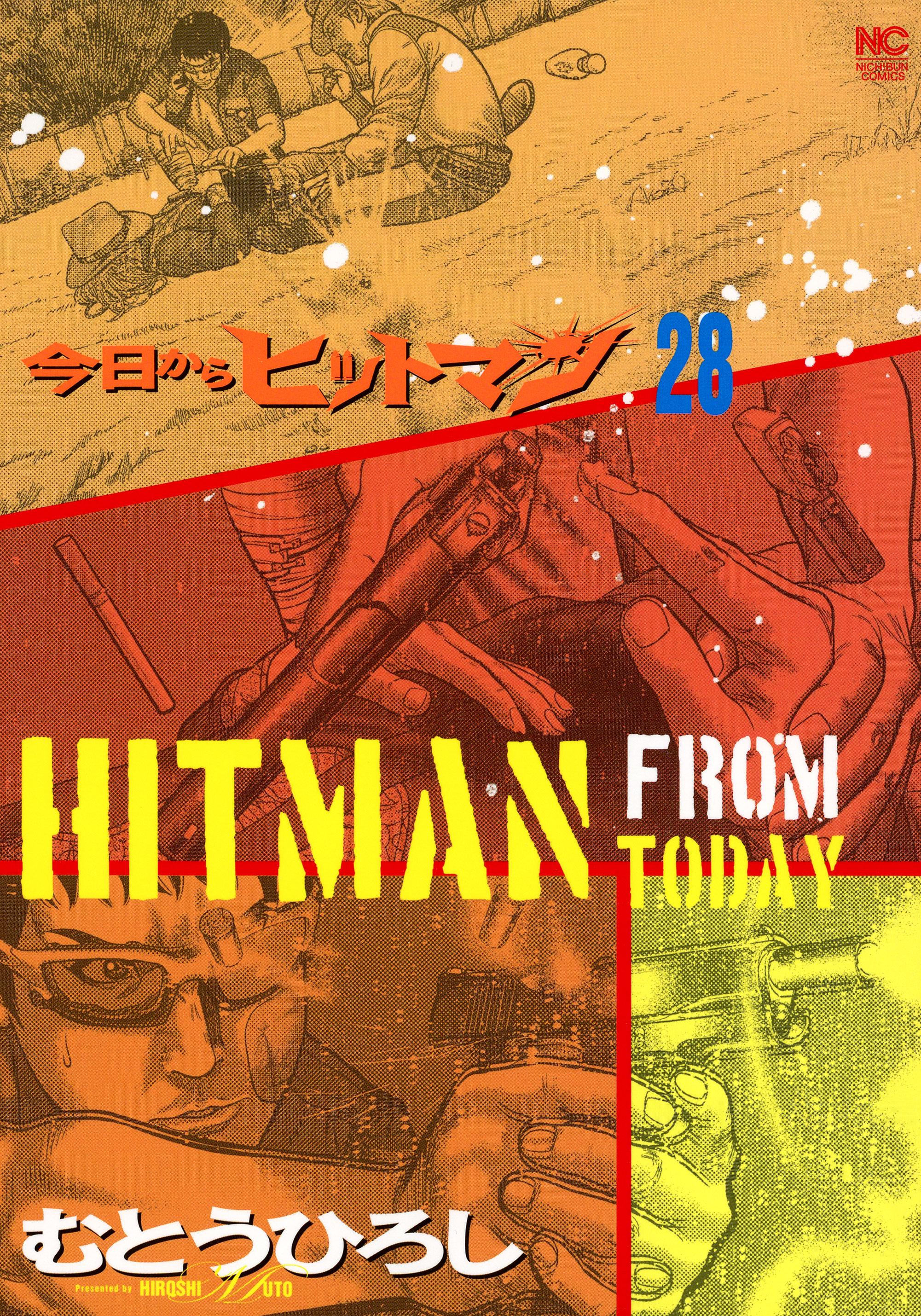 今日からヒットマン(第28巻)