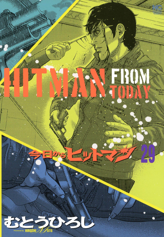 今日からヒットマン(第29巻)