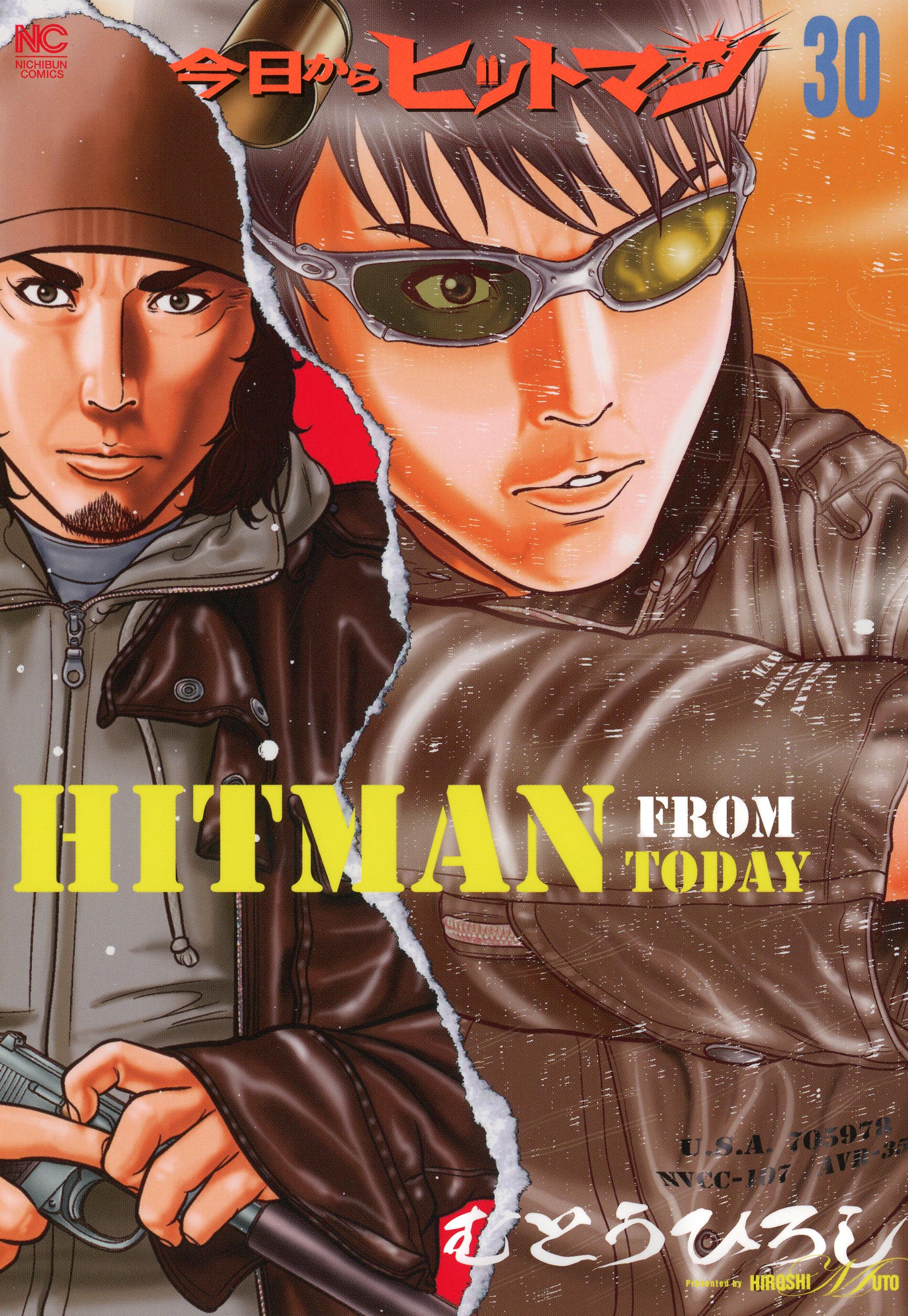 今日からヒットマン(第30巻)