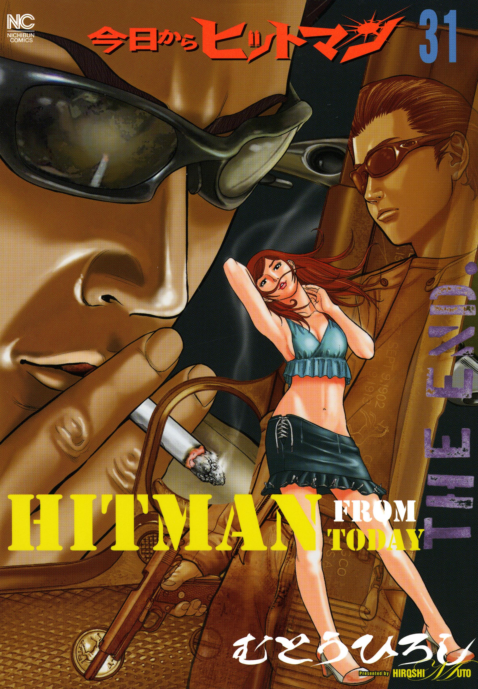 今日からヒットマン(第31巻)