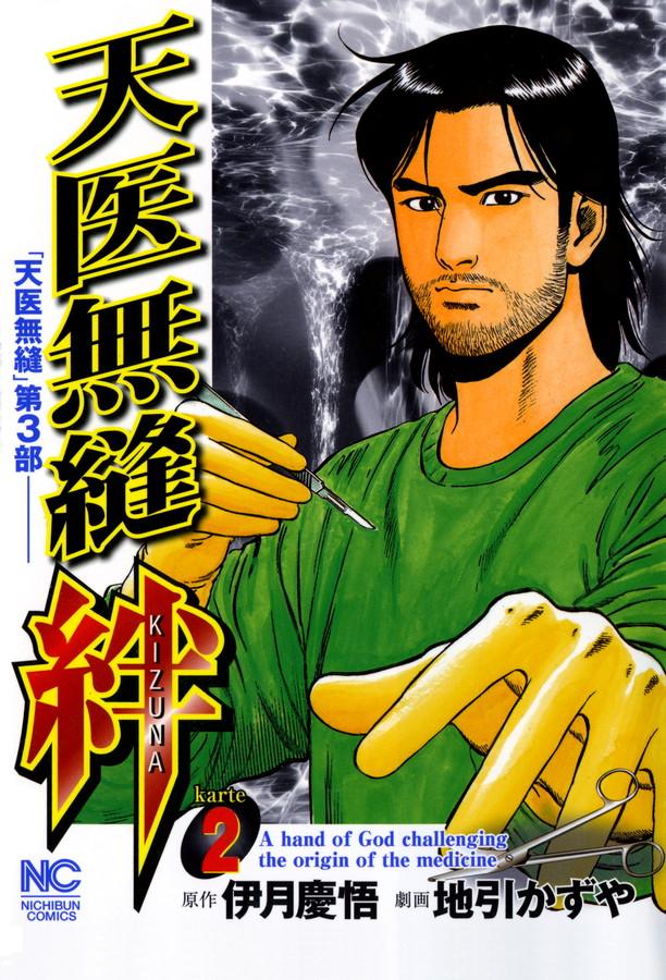 天医無縫・絆(第2巻)