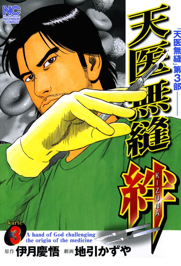 天医無縫・絆(第3巻)