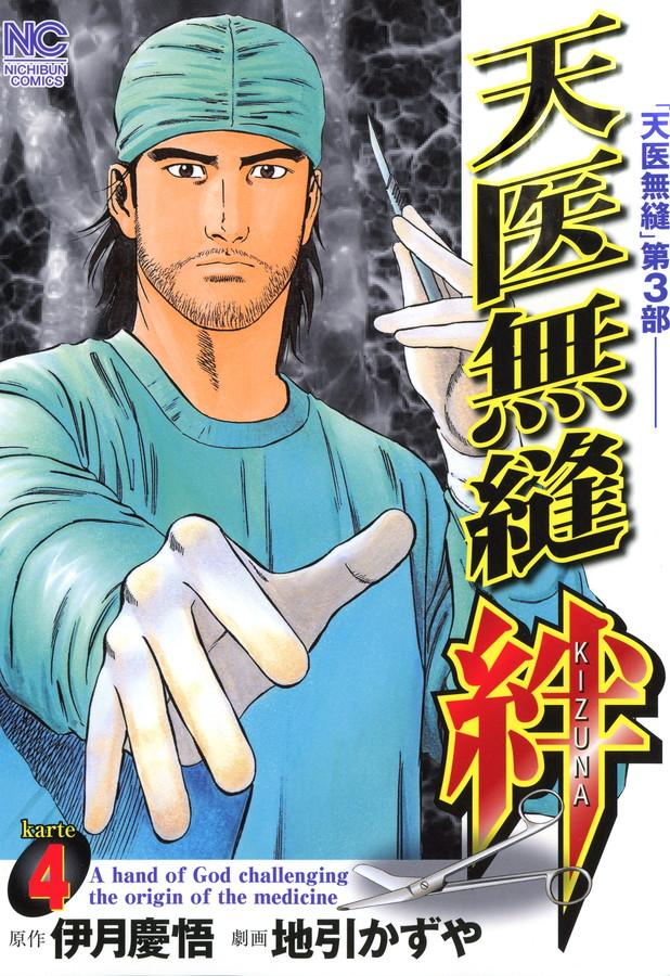 天医無縫・絆(第4巻)