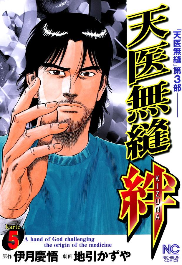 天医無縫・絆(第5巻)