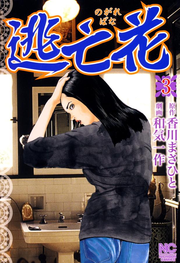 逃亡花(第3巻)